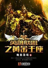 英雄联盟之黄金王座